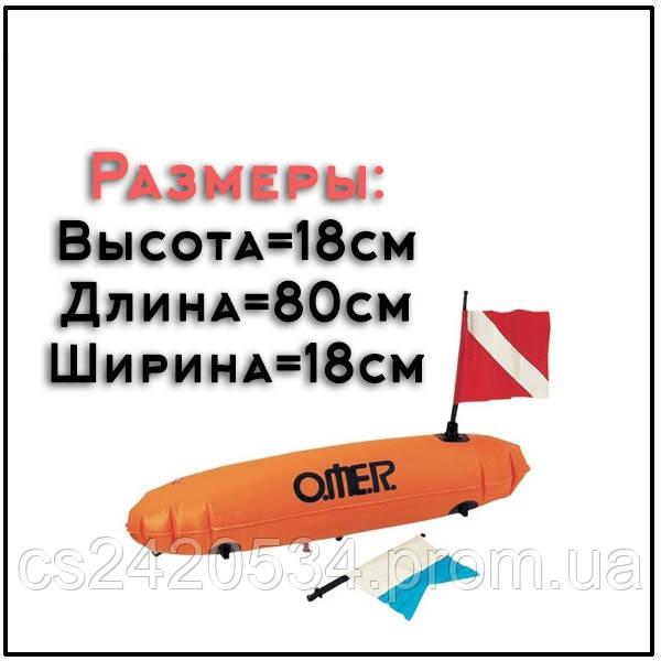 """Буй охоты и дайвинга Omer New Torpedo омер нью торпедо - Sport Industrial """"Alexander Nevsky"""" в Днепропетровской области"""