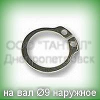 Кольцо 9 нержавеющее DIN 471 (ГОСТ 13942-86) стопорное эксцентрическое наружное