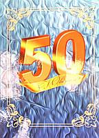 Папка адресная юбилейная 50 лет