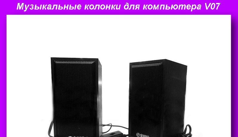 Музыкальные колонки для компьютера 2.0 V07