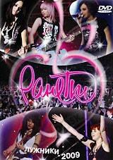 DVD-диск Ранетки - Лужники - 2009