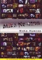 Мика Ньютон - Концерт-презентация: Аномалия (2007) (DVD)