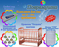 """Детский комплект для сна из 11 предметов: Кровать-""""Наталка"""" маятник темный-8-ГПК"""