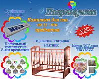 """Детский комплект для сна из 11 предметов: Кровать-""""Наталка"""" маятник темный-8-КП Люкс"""