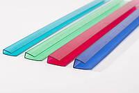 Профиль для поликарбоната торцевой- 6 мм(2.1м) цветной