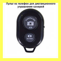Пульт на телефон для дистанционного управления камерой