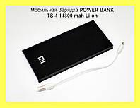 Мобильная Зарядка POWER BANK TS-4 14800 mah Li-on!Акция