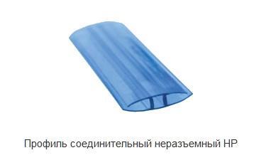 Профіль для полікарбонату Н-подібний 8 мм(6м) прозорий