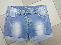 Шорты джинсовые Cudi Denim