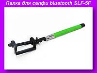 Палка для селфи bluetooth SLF-5F, Монопод SLF-5F
