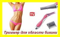 Триммер для области бикини, Bikini Touch!
