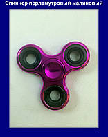 Спиннер малиновый перламутр, игрушка антистресс Fidget Spinner