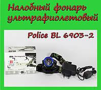 Налобный фонарь ультрафиолетовый Police BL 6903-2