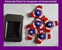 Спиннер Капитан Америка металлический в коробке,игрушка антистресс Fidget Spinner!Опт