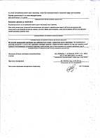 """Сертификат санитарно- эпидемиологической службы к качеству товаров """"Мягкие игрушки""""."""