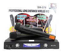 Комплект беспроводных микрофонов Shure SH-378!Опт