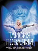 DVD-диск Таисия Повалий - Украина. Голос. Душа (2009)