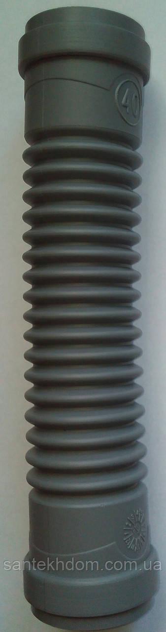 Соединительной канализационный 40 мм гибкий.