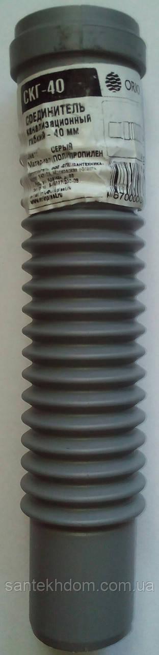 Соединитель канализационный 40 мм гибкий.