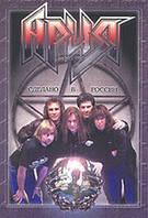 DVD-диск Ария - Сделано в России (2004)