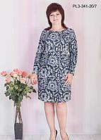 Платье красивое Ария  больших размеров для полных модное, повседневное размеров 52, 54, 56, 58