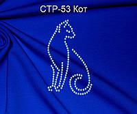 Аппликация из страз СТР-53 Кот