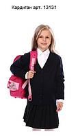 Кардиган для школьниц
