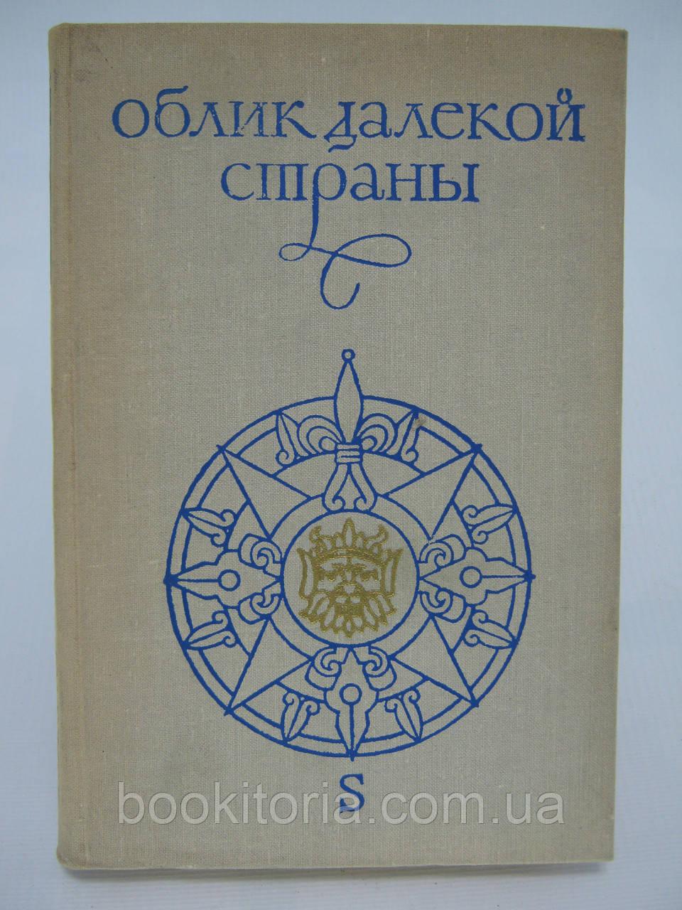 Давидсон А.Б., Макрушин В.А. Облик далекой страны (б/у).