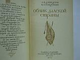 Давидсон А.Б., Макрушин В.А. Облик далекой страны (б/у)., фото 5