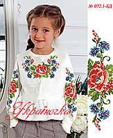 Заготовка вишиванки для дівчинки