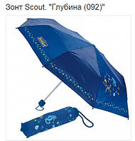 "Зонты scout детский""Глубина океана"""
