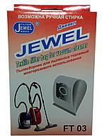 Мешок-пылесборник Jewel FT 03 для пылесоса Electrolux,Philips (тканевый)