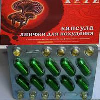Капсулы линчжи (ганодерма гриб рейши) 90 капсул+90 витаминов что бы вес не вернулся для похудения