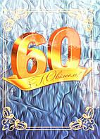 Папка адресная юбилейная 60 лет