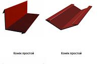 Планка коньковая (конек) 2 м цветной в ассортименте