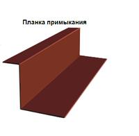 Планка Примыкания 2м. цветная в ассортименте