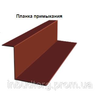 Планка Примыкания 2м. цветная в ассортименте - ИнБудТорг в Днепре