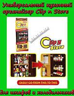 Универсальный кухонный органайзер Clip n Store для шкафов и холодильников!