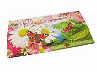 Конверт для денег Весна (Патриотические открытки)
