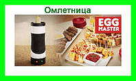 Электрическая Вертикальная Чудо Омлетница EGG MASTER FZ-C1