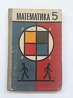 Математика. Учебник для 5 класса средней школы. СССР. 1980 год