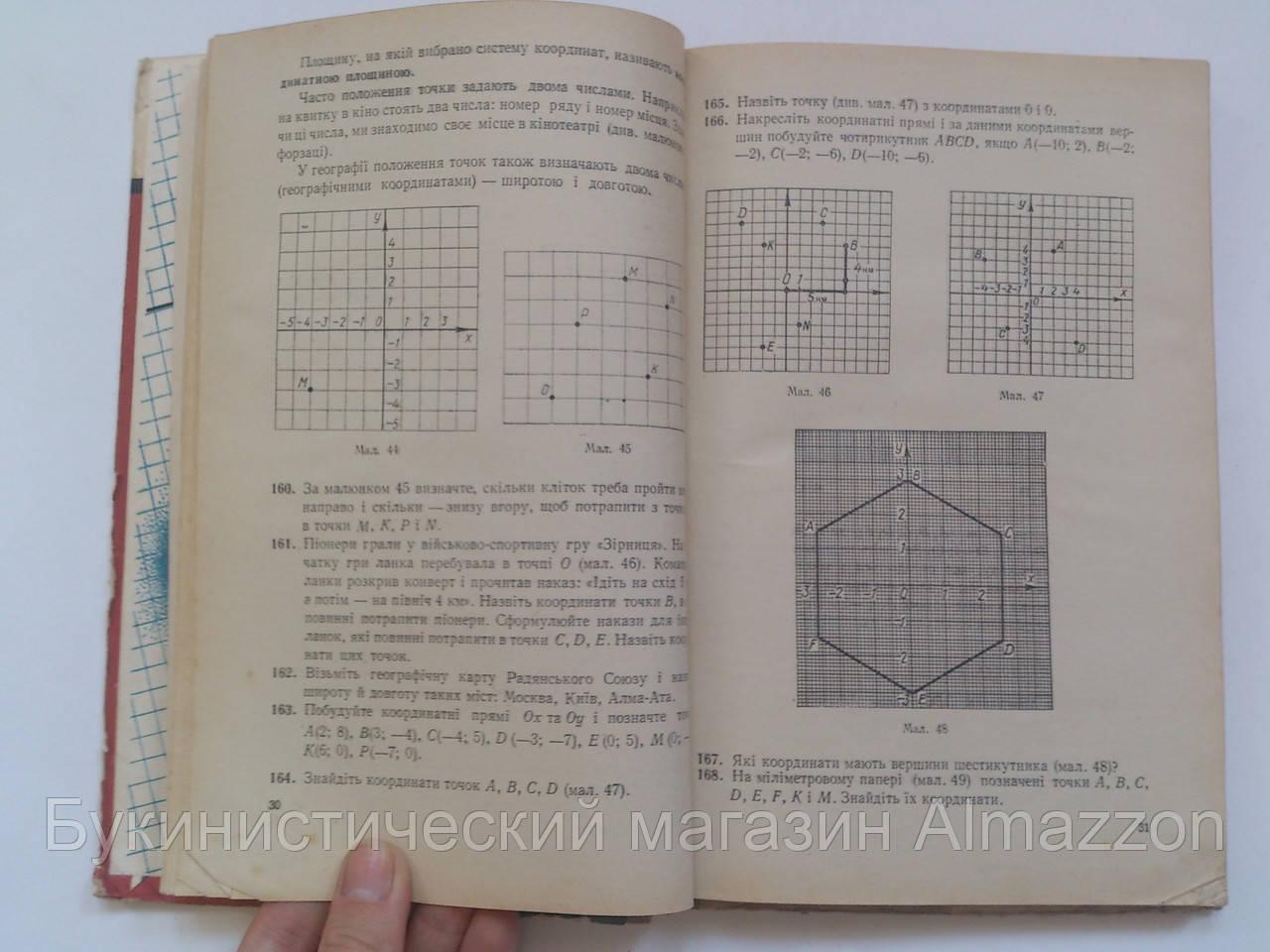 Математика 1 Класс Примеры