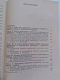 """Э.Филимонов """"Христианское сектантство и проблемы атеистической работы"""", фото 9"""