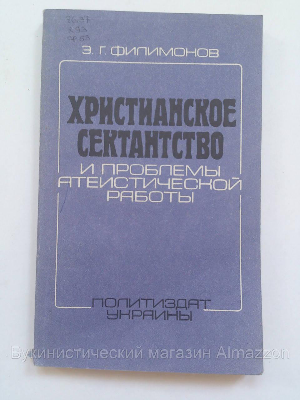 """Э.Филимонов """"Христианское сектантство и проблемы атеистической работы"""""""