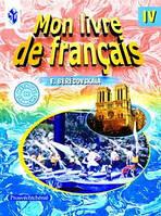 """""""Французский в перспективе"""".Французский язык.Учебник. 4 класс.Береговская Э.М."""