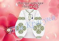 """Заготовка женской сорочки-вышиванки """"Бохо - 2"""""""