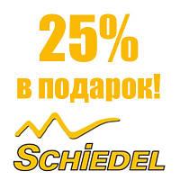 Акция 25% в подарок на дымоходы Schiedel