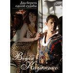 DVD-диск Вадим Казаченко - Два берега - одной судьбы (2007)