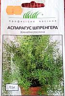 Семена комнатных растений Аспарагус Шпренгера 0,5 гр