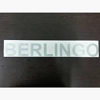Наклейка Berlingo на автомобиль Citroen Berlingo 1996-2008